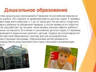 Дошкольное образование Система дошкольных учреждений в Германии по российским