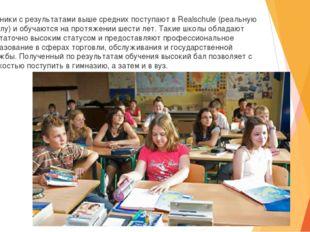 Ученики с результатами выше средних поступают в Realschule (реальную школу)