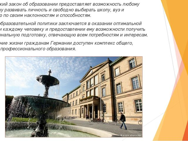 Немецкий закон об образовании предоставляет возможность любому гражданину р...
