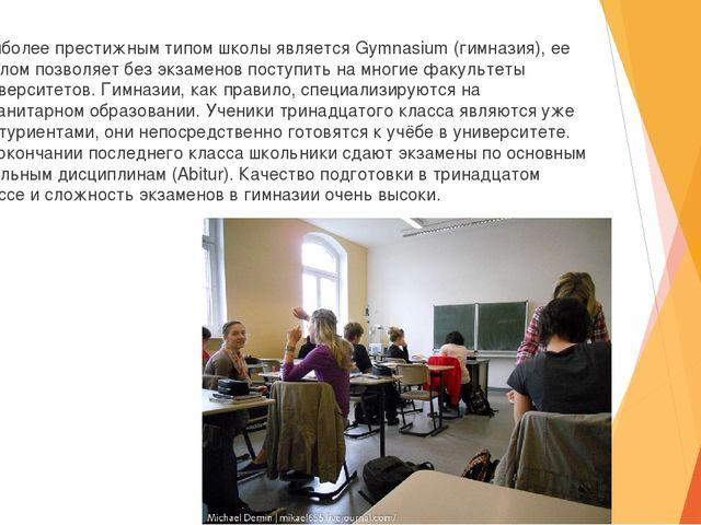 Наиболее престижным типом школы является Gymnasium (гимназия), ее диплом поз...