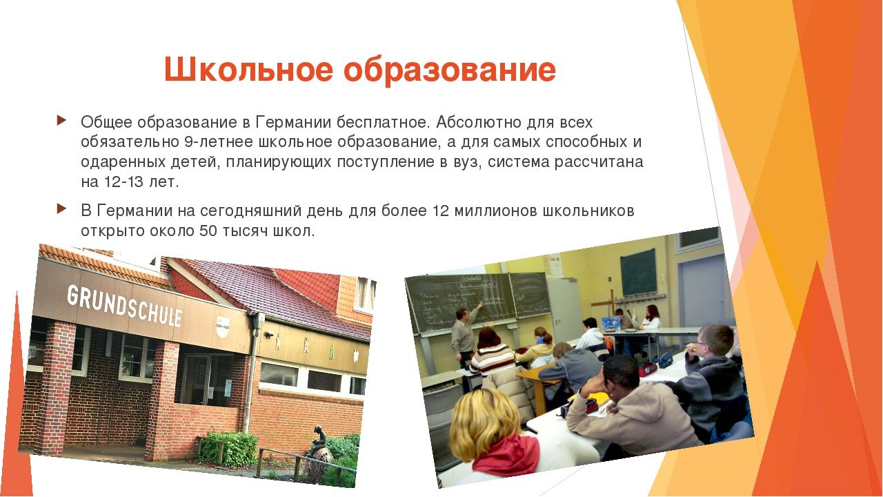 Школьное образование Общее образование в Германии бесплатное. Абсолютно для в...