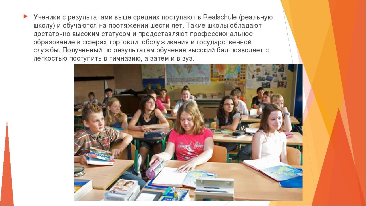 Ученики с результатами выше средних поступают в Realschule (реальную школу)...