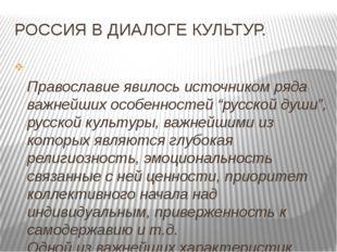 РОССИЯ В ДИАЛОГЕ КУЛЬТУР. Православие явилось источником ряда важнейших особе