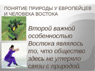 ПОНЯТИЕ ПРИРОДЫ У ЕВРОПЕЙЦЕВ И ЧЕЛОВЕКА ВОСТОКА Второй важной особенностью Во