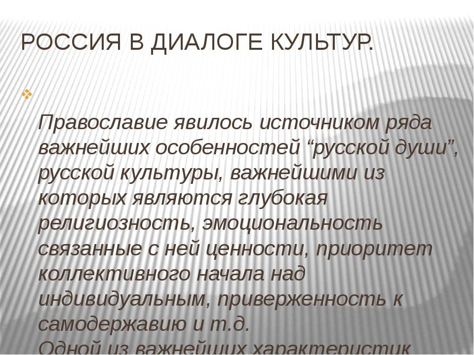 РОССИЯ В ДИАЛОГЕ КУЛЬТУР. Православие явилось источником ряда важнейших особе...