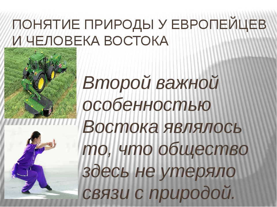 ПОНЯТИЕ ПРИРОДЫ У ЕВРОПЕЙЦЕВ И ЧЕЛОВЕКА ВОСТОКА Второй важной особенностью Во...