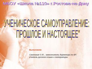 Выполнила: Степовая О.Ю., заместитель директора по ВР, учитель русского языка