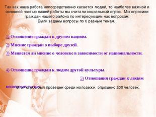 1) Отношение граждан к другим нациям. 2) Мнение граждан о выборе друзей. 3) М