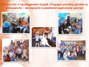 Фотоотчет о проведении Акций «Подари улыбку детям» в спецшколе – интернате и
