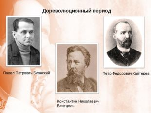 Дореволюционный период Павел Петрович Блонский Константин Николаевич Вентцель