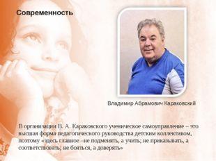 Современность Владимир Абрамович Караковский В организации В. А. Караковского