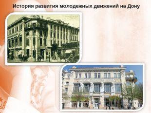 История развития молодежных движений на Дону