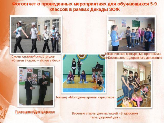 Фотоотчет о проведенных мероприятиях для обучающихся 5-9 классов в рамках Дек...