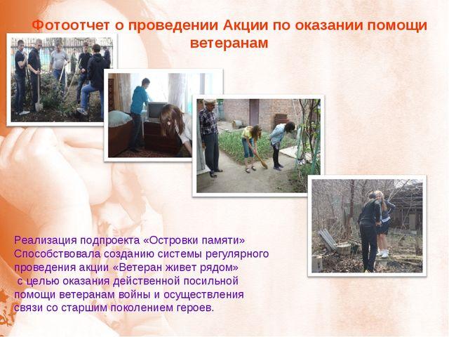 Фотоотчет о проведении Акции по оказании помощи ветеранам Реализация подпроек...