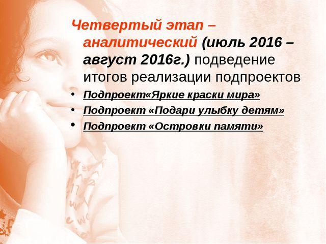 Четвертый этап – аналитический (июль 2016 –август 2016г.) подведение итогов р...