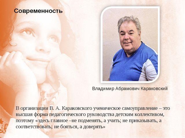 Современность Владимир Абрамович Караковский В организации В. А. Караковского...