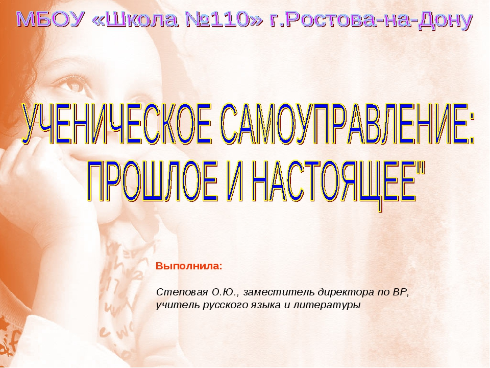 Выполнила: Степовая О.Ю., заместитель директора по ВР, учитель русского языка...