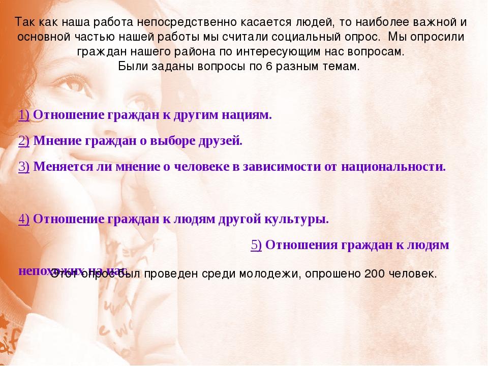 1) Отношение граждан к другим нациям. 2) Мнение граждан о выборе друзей. 3) М...