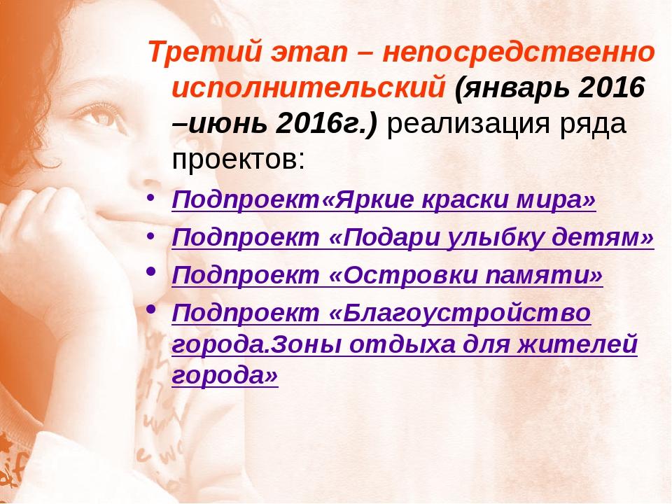 Третий этап – непосредственно исполнительский (январь 2016 –июнь 2016г.) реал...