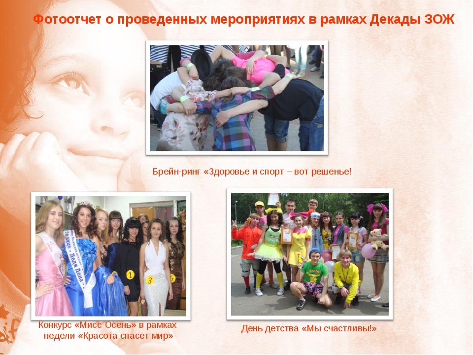Фотоотчет о проведенных мероприятиях в рамках Декады ЗОЖ Конкурс «Мисс Осень»...