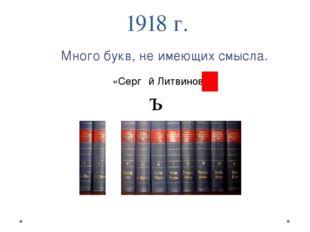 1918 г. «Сергѣй Литвиновъ» ъ Много букв, не имеющих смысла.