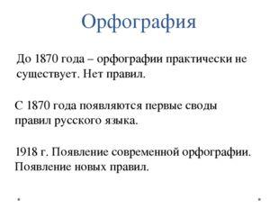 Орфография До 1870 года – орфографии практически не существует. Нет правил. С