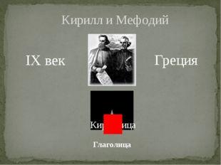 Глаголица Кирилл и Мефодий Кириллица IX век Греция