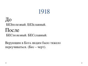 1918 До БЕЗполезный. БЕЗславный. После БЕСполезный. БЕСславный. Верующим в Бо