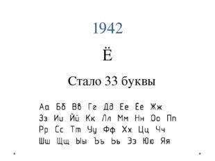 1942 Ё Стало 33 буквы