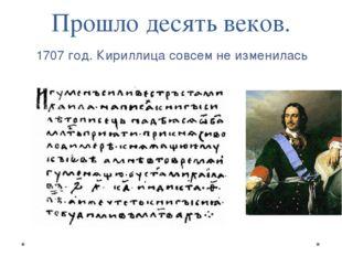 Прошло десять веков. 1707 год. Кириллица совсем не изменилась