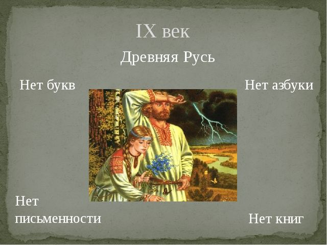 IX век Древняя Русь Нет букв Нет азбуки Нет письменности Нет книг