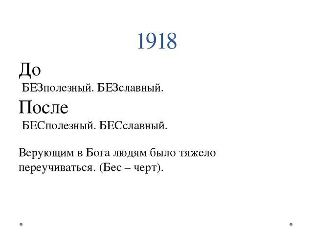 1918 До БЕЗполезный. БЕЗславный. После БЕСполезный. БЕСславный. Верующим в Бо...