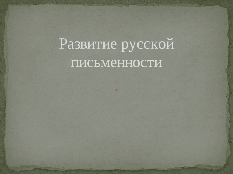 Развитие русской письменности