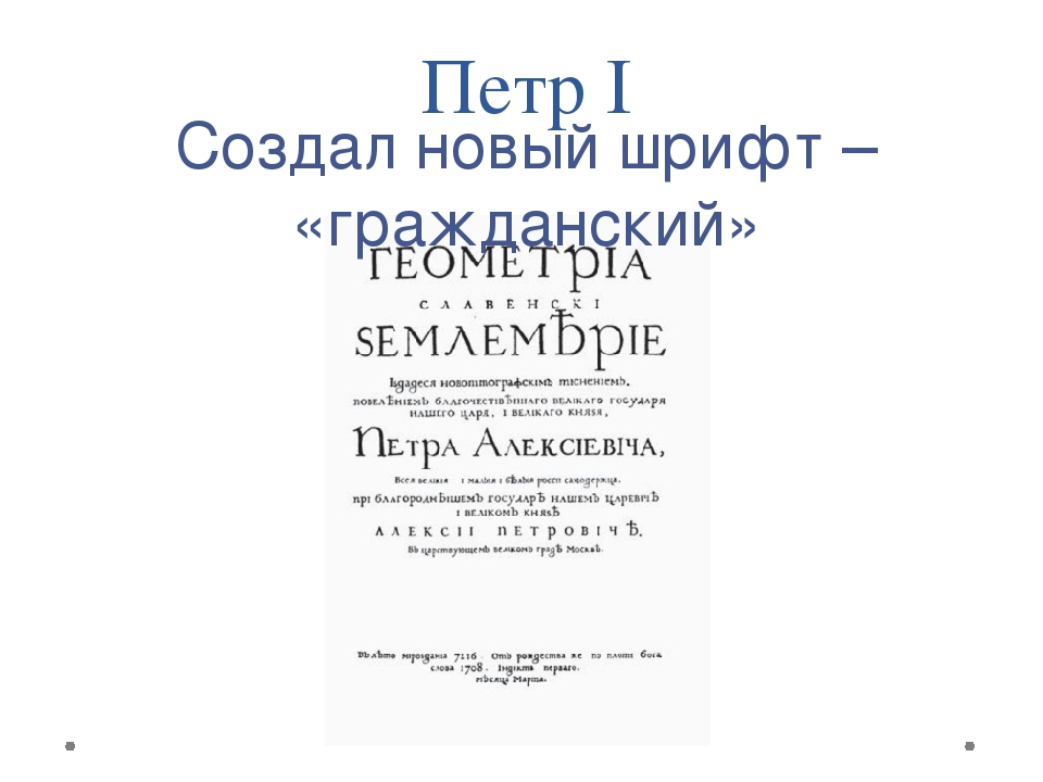 Петр I Создал новый шрифт – «гражданский»