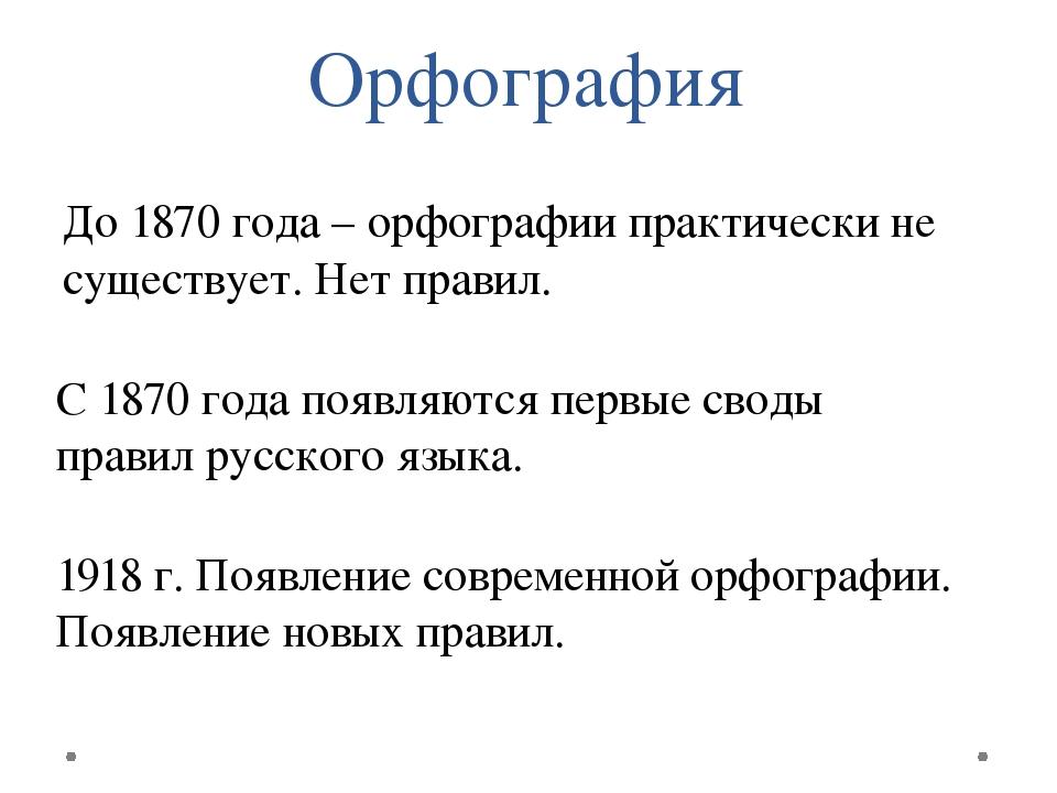 Орфография До 1870 года – орфографии практически не существует. Нет правил. С...