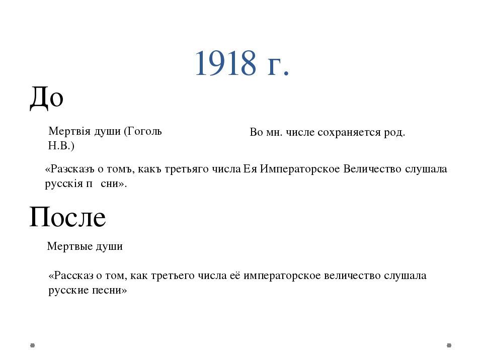 1918 г. До «Разсказъ о томъ, какъ третьяго числа Ея Императорское Величество...