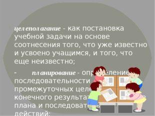 целеполагание-как постановка учебной задачи на основе соотнесения того, чт