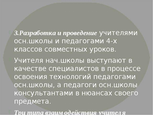 3.Разработка и проведение учителями осн.школы и педагогами 4-х классов совме...