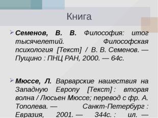 Книга Семенов, В. В. Философия: итог тысячелетий. Философская психология [Тек