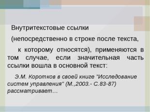 Внутритекстовые ссылки (непосредственно в строке после текста, к которому о