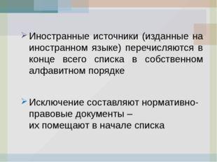 Иностранные источники (изданные на иностранном языке) перечисляются в конце в
