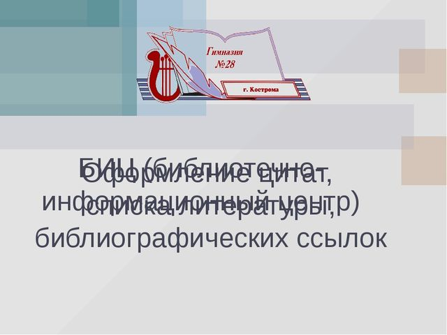 Оформление цитат, списка литературы, библиографических ссылок БИЦ (библиотечн...
