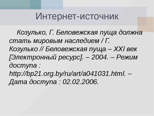 Интернет-источник Козулько, Г. Беловежская пуща должна стать мировым наследи...