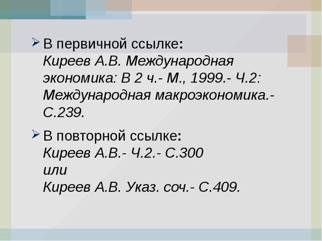 В первичной ссылке: Киреев А.В. Международная экономика: В 2 ч.- М., 1999.- Ч...