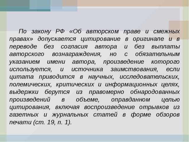 По закону РФ «Об авторском праве и смежных правах» допускается цитирование...