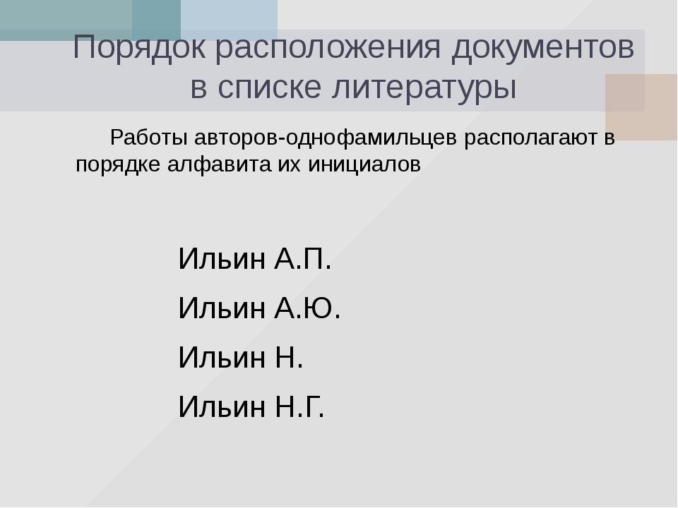 Порядок расположения документов в списке литературы Работы авторов-однофамил...
