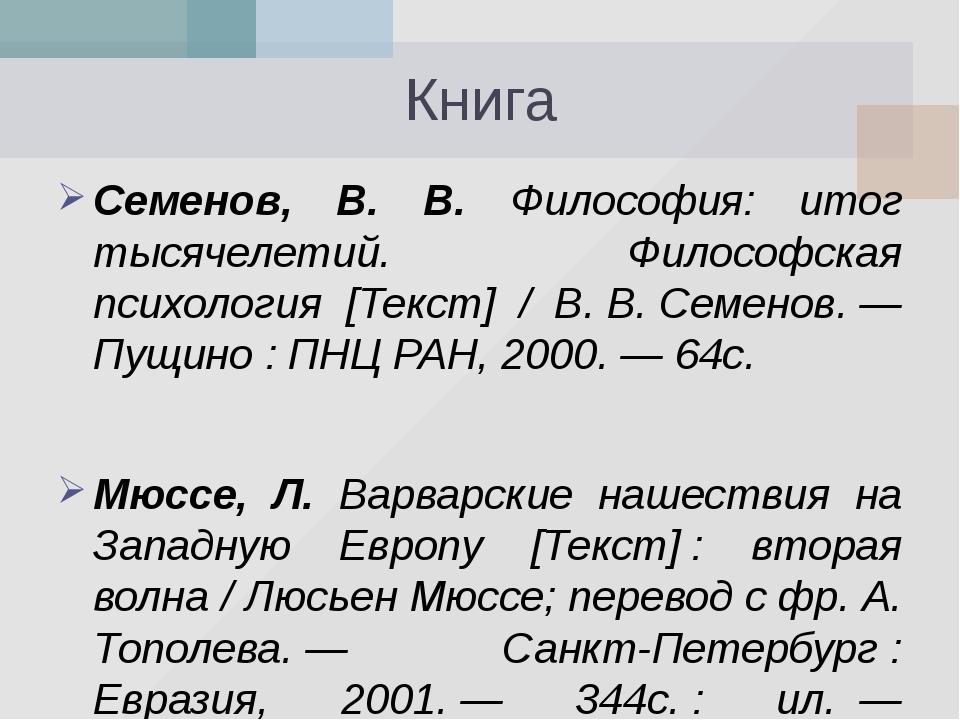 Книга Семенов, В. В. Философия: итог тысячелетий. Философская психология [Тек...