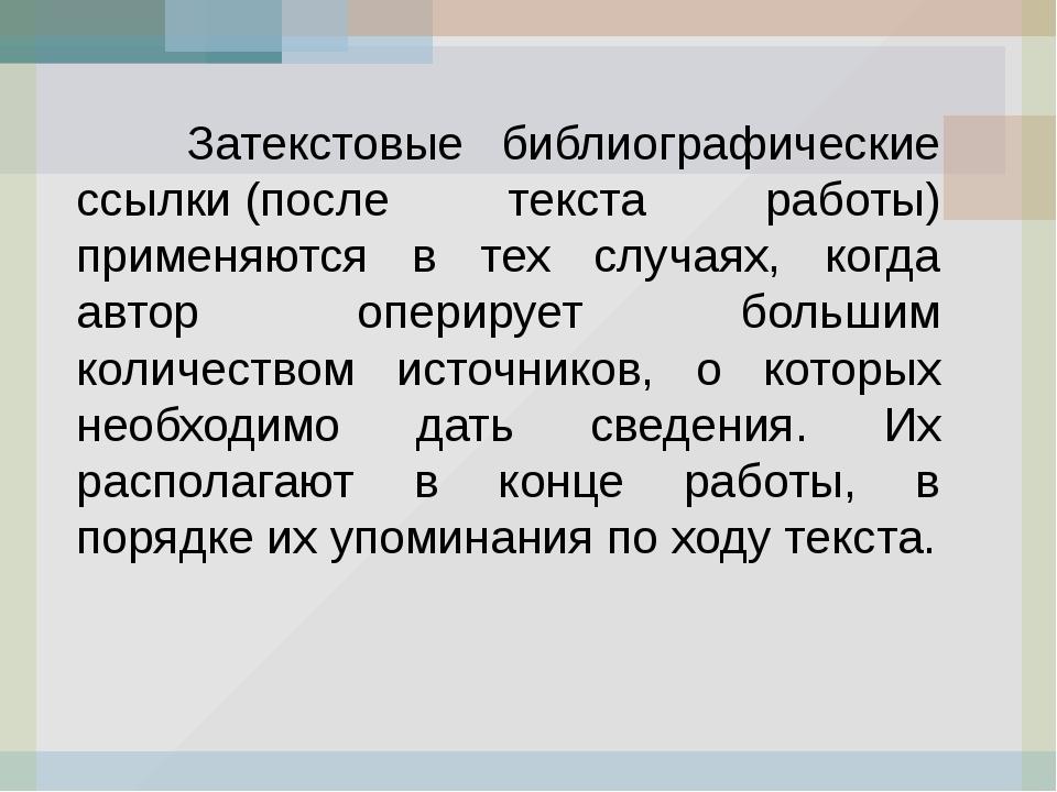 Затекстовые библиографические ссылки(после текста работы) применяются в тех...