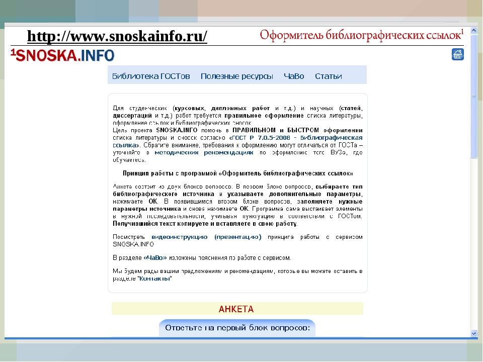 http://www.snoskainfo.ru/