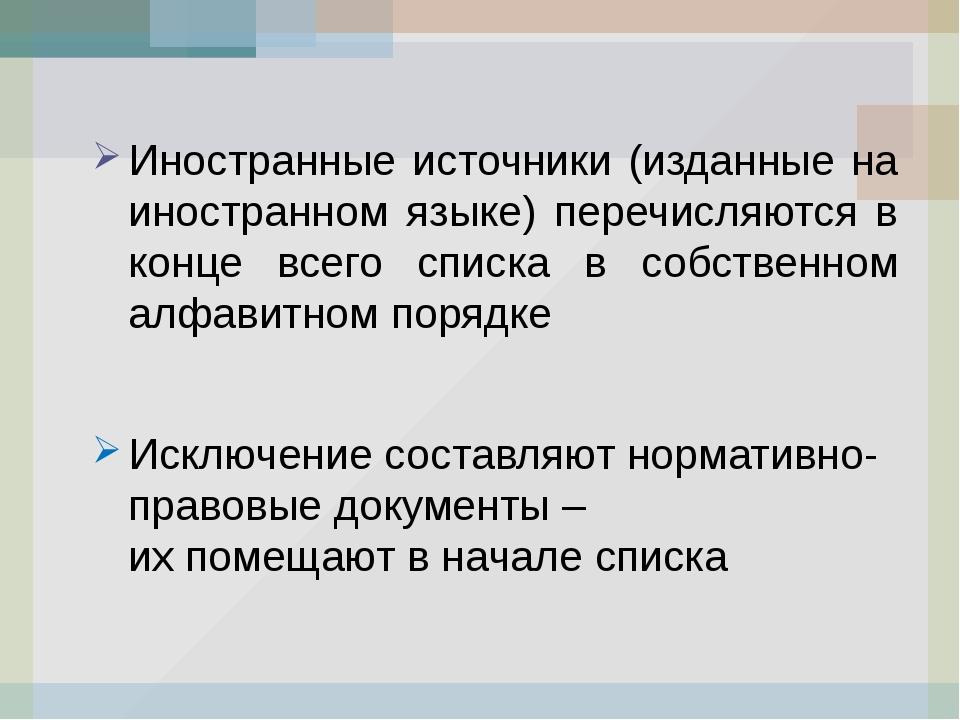 Иностранные источники (изданные на иностранном языке) перечисляются в конце в...